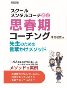 講師つむちゃん(津村柾広さん)著書『スクールメンタルコーチ直伝 思春期コーチング 先生のための言葉かけメソッド』