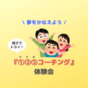 『ひふみコーチング』親子体験会イメージ図