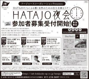 20191225掲載【HATAJO夜会】広告