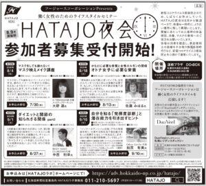 北海道新聞社主催ハタジョ夜会2020年8月9月開催分の広告