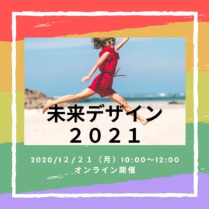 2020年の振り返りと2021年の未来設計をするイベント「未来デザイン2021」のイメージ図