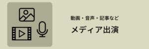 オフィスコンテ加茂有美のメディア出演リンク