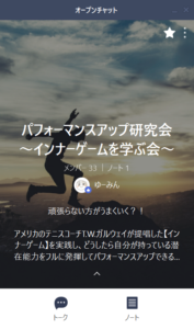 LINEオープンちゃっと、パフォーマンスアップ研究会~インナーゲームを学ぶ会~の紹介画像