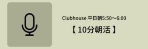 クラブハウスの10分朝活をお知らせするボタン