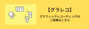 グラメモ部部長コーチゆーみんのグラフィックレコーディングのご依頼ボタン
